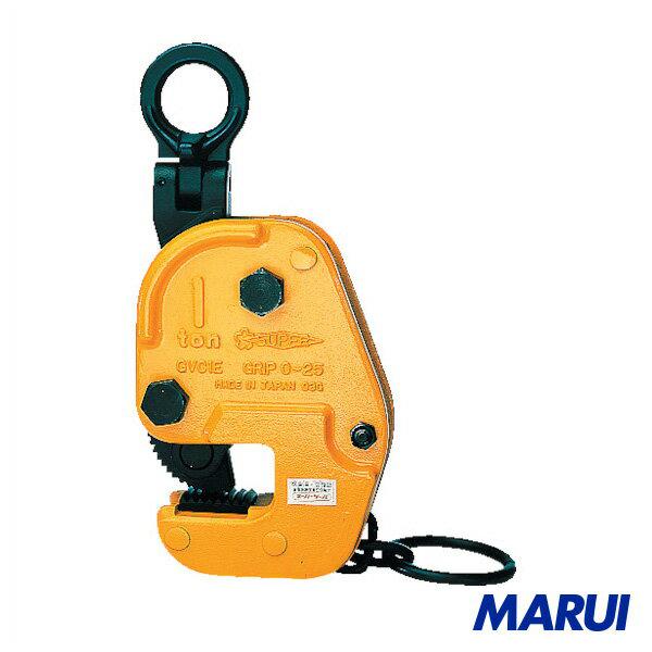 スーパー 自在型横吊クランプ(容量:0.35ton) 1台 GVC0.35E 【DIY】【工具のMARUI】