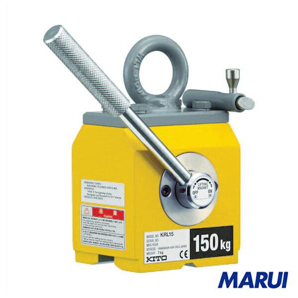 キトー スーパーマグ 平鋼専用タイプ 150kg 1台 KRL15 【DIY】【工具のMARUI】