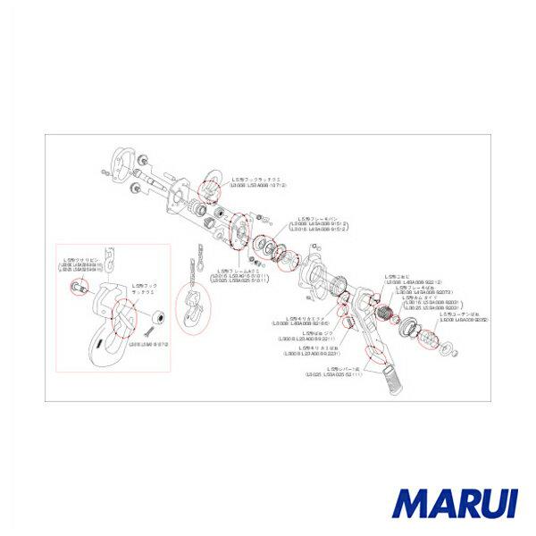 キトー LB030用部品 シタフック1式 1個 L4BA030-10212 【DIY】【工具のMARUI】