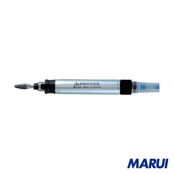 スーパー マイクロエアーグラインダー(φ6) 1台 MS6H 【DIY】【工具のMARUI】