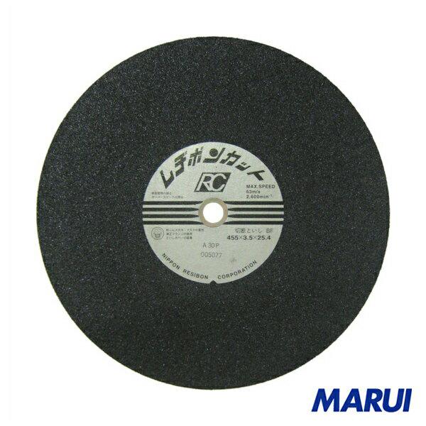 レヂボン カットRC 455×3.5×25.4 A30P 20枚 RC45535-30 【DIY】【工具のMARUI】