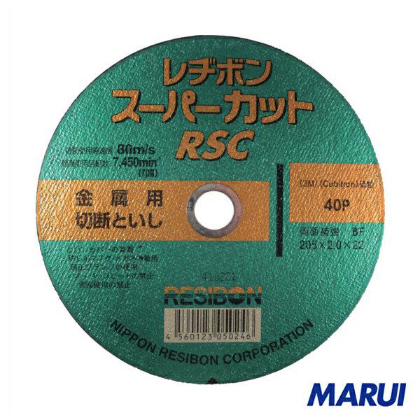 レヂボン スーパーカットRSC 205×2.0×22 40P 10枚 【DIY】【工具のMARUI】