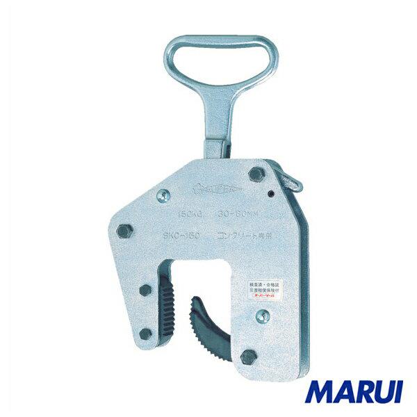 スーパー コンクリート二次製品用吊クランプ(ハンドタイプ) 1台 【DIY】【工具のMARUI】