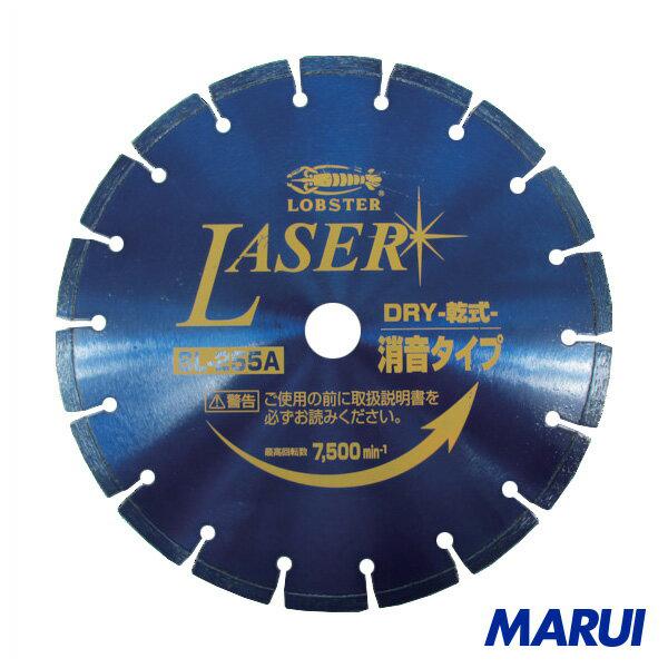 エビ ダイヤモンドホイール NEWレーザー(乾式) 255mm穴径25.4mm 1枚 【DIY】【工具のMARUI】