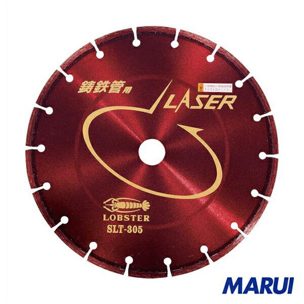 エビ ダイヤモンドホイール レーザー(乾式)鋳鉄管用 300mm 1枚 【DIY】【工具のMARUI】