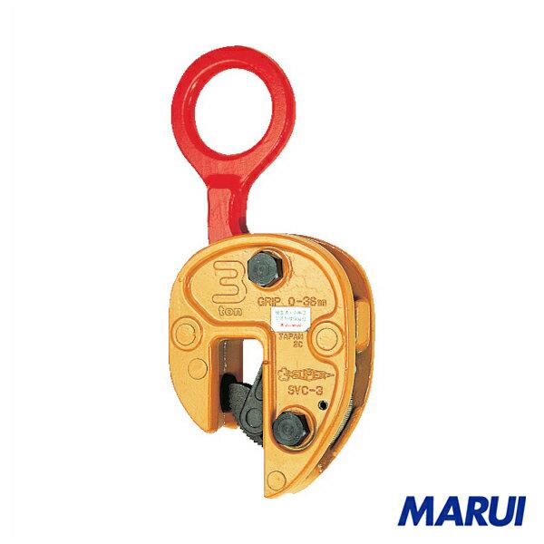 スーパー 立吊クランプ(解放ストッパー式) 1台 SVC2 【DIY】【工具のMARUI】