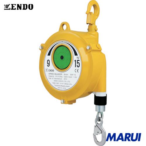 ENDO スプリングバランサー EWF-15 9~15kg 1.3m 1台 遠藤工業 電動工具 油圧工具 ツールバランサー 【DIY】【工具のMARUI】