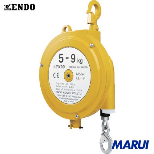 ENDO スプリングバランサー ELF-9 5.0~9.0kg 2.5m 1台 遠藤工業 電動工具 油圧工具 ツールバランサー 【DIY】【工具のMARUI】