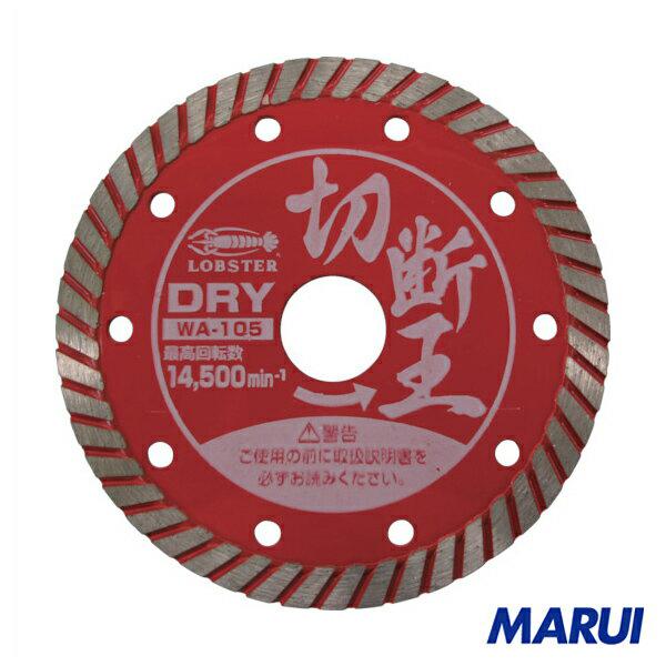 エビ ダイヤモンドホイール(乾式)切断王 ウェーブタイプ 152mm 1枚 【DIY】【工具のMARUI】
