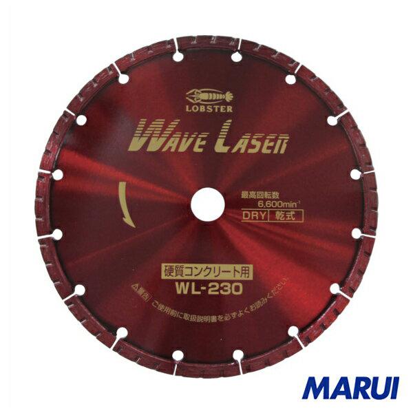 エビ ダイヤモンドホイール ウェブレーザー(乾式) 230mm 1枚 WL230 【DIY】【工具のMARUI】