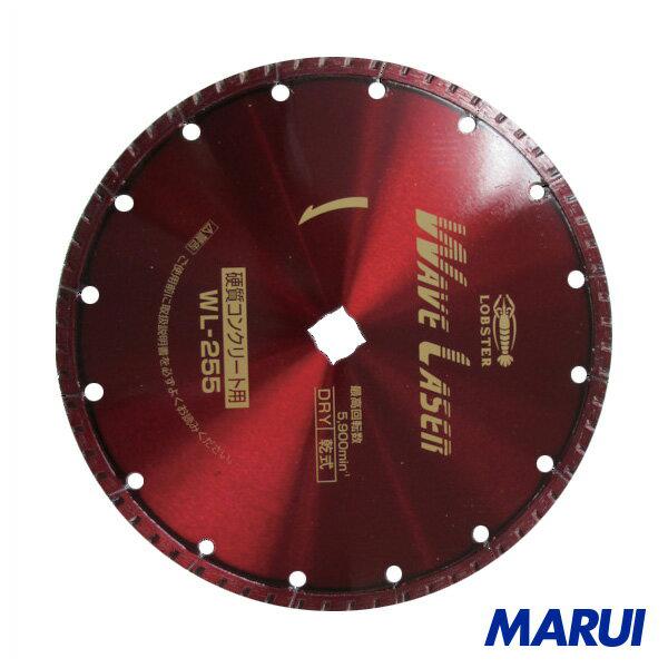 エビ ダイヤモンドホイール ウェブレーザー(乾式) 260mm穴径22mm 1枚 【DIY】【工具のMARUI】