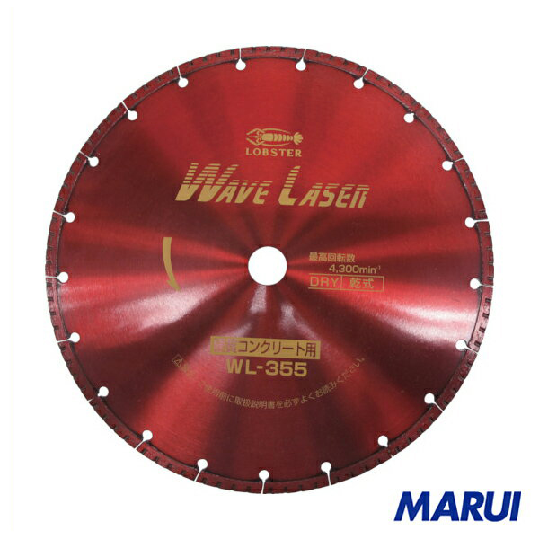 エビ ダイヤモンドホイール ウェブレーザー(乾式) 360mm穴径20mm 1枚 【DIY】【工具のMARUI】