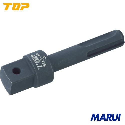 正規激安 激安セール ハンマードリルなどに装着して 12.7mm差込角のソケットが使用できます SDS4P TOP SDSプラスインパクトソケットアダプター トップ工業 ソケットビット用アタッチメント SDS-4P 手作業工具 DIY ソケットレンチ 工具のMARUI