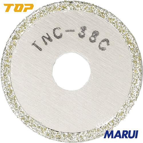 【TNC38C】TOP 電動ドリル用内径カッター 替刃 トップ工業 電動・油圧・空圧工具 切断用品 ダイヤモンドカッター 【DIY】【工具のMARUI】
