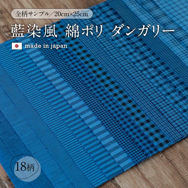 お試しサンプルセット 10%OFF 9 13 月 9:59まで 藍染風 20cm×25cm 商用利用可 本物 お求めやすく価格改定 綿ポリダンガリー 全柄サンプル