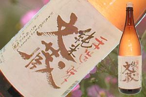 s【送料無料6本入りセット】文蔵 25度 1800ml木下醸造所