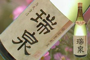 s【送料無料6本入りセット】瑞泉古酒 43度 1800ml