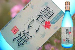 s【送料無料12本入りセット】碧い海 25度 720ml
