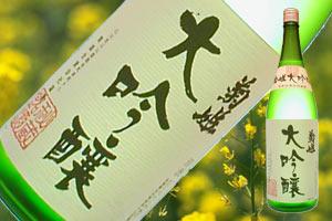 【送料無料】菊姫 大吟醸 1800ml