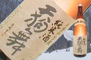 s【送料無料6本入りセット】天狗舞 山廃純米 1800ml
