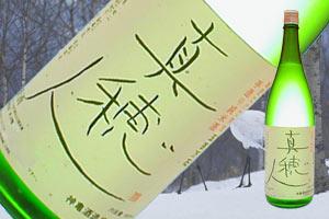 s【送料無料6本入りセット】(埼玉)神亀 真穂人 純米酒 1800ml 堆肥だけで育成 五百万石 精米歩合60%