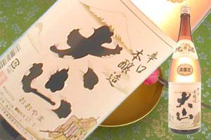 s【送料無料6本入りセット】(山形)大山 本醸造地の酒 1800ml