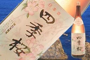 【送料無料6本入りセット】四季桜 はつはな 特別本醸造 1800ml