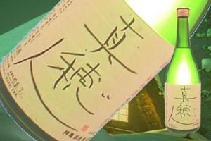 s【送料無料12本入りセット】(埼玉)神亀 真穂人 720ml 堆肥だけで育成 五百万石 精米歩合60%