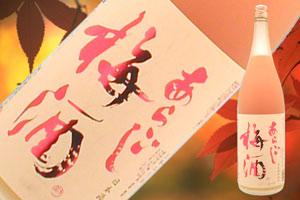 【送料無料6本入りセット】梅の宿 あらごし梅酒 1800ml 梅乃宿