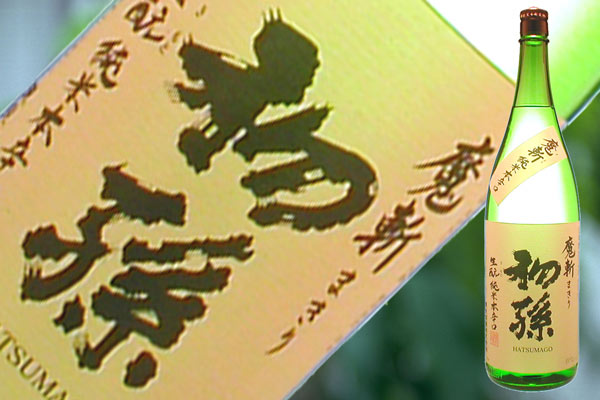 s【送料無料6本入りセット】初孫 魔斬 生もと純米本辛口 1800ml