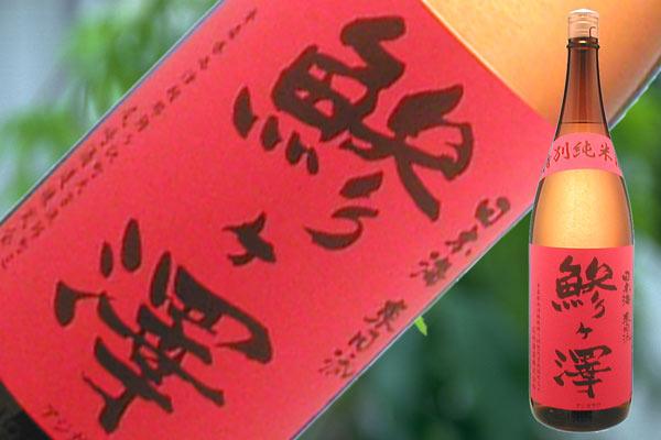s【送料無料6本入りセット】鯵ヶ澤(あじがさわ)特別純米酒 1800ml