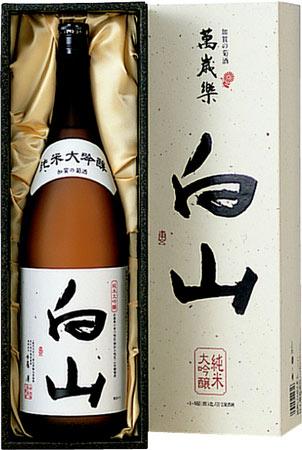 s【送料無料3本入りセット】萬歳楽 白山 純米大吟醸 1800ml