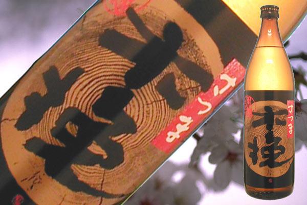 s【送料無料12本セット】さつま木挽 黒麹仕込み25度 900ml