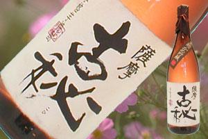 s【送料無料6本セット】薩摩古秘 25度 1800ml