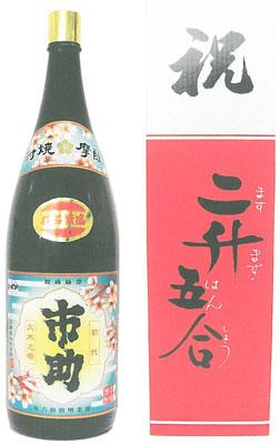 市助 益々繁盛(ますますはんじょう) 小正醸造 25度 4500ml 芋焼酎 鹿児島県 ギフト箱入り 開店祝等に最適です 2升5合(ますますはんじょう)