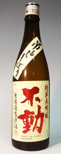 不動 ふどう 新作 大人気 オリジナル 吊るししぼり 純米大吟醸無濾過生原酒 720ml
