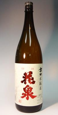s【送料無料】花泉 本醸造 辛口 1800ml6本セット