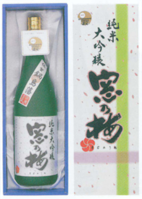 s【送料無料6本入りセット】(佐賀)窓乃梅 純米大吟醸 1800ml 窓の梅