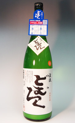 s【送料無料5本入りセット】(長野)渓流どむろく 活性にごり生酒 1800ml