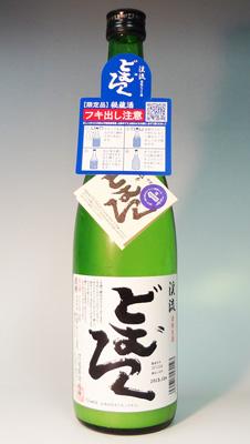 s【送料無料10本セット】(長野)渓流どむろく 活性にごり生酒 720ml