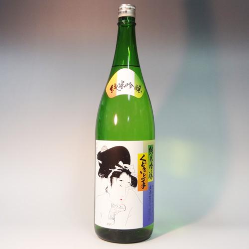 s【送料無料6本セット】くどき上手 純米吟醸 1800ml