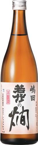 s【送料無料12本入りセット】(静岡)嶋田 若竹の燗 本醸造 720ml
