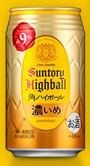 s【送料無料3ケースセット】サントリー 角ハイボール缶 濃いめ 350ml (1ケースは24本入りです)