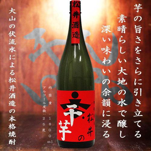 s【送料無料6本入りセット】(鳥取)松井の干芋(まついのほしいも)25度 1800ml (旧小川酒造・小川の干しいも)