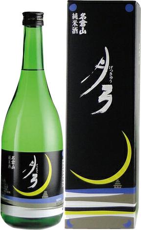 s【送料無料12本セット】(福島)名倉山 月弓 純米 720ml