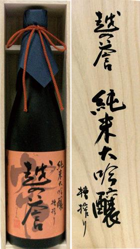 s【送料無料6本セット】(新潟)越の誉 純米大吟醸 槽搾り 720ml