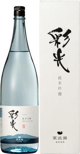 s【送料無料6本セット】(石川)萬歳楽 採光 1800ml 純米吟醸