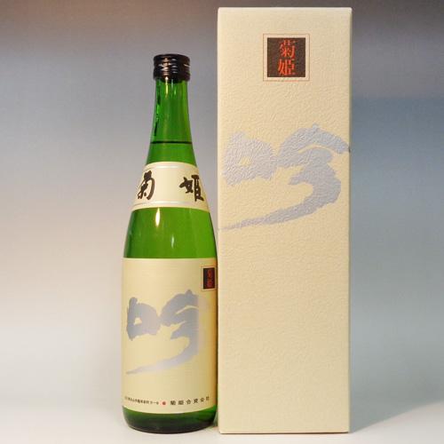(石川)菊姫 大吟醸 吟 720ml【限定品】ギフト箱入り