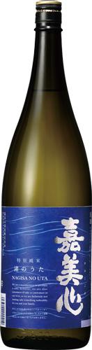 s【送料無料6本セット】(岡山)嘉美心 渚のうた 特別純米酒 1800ml