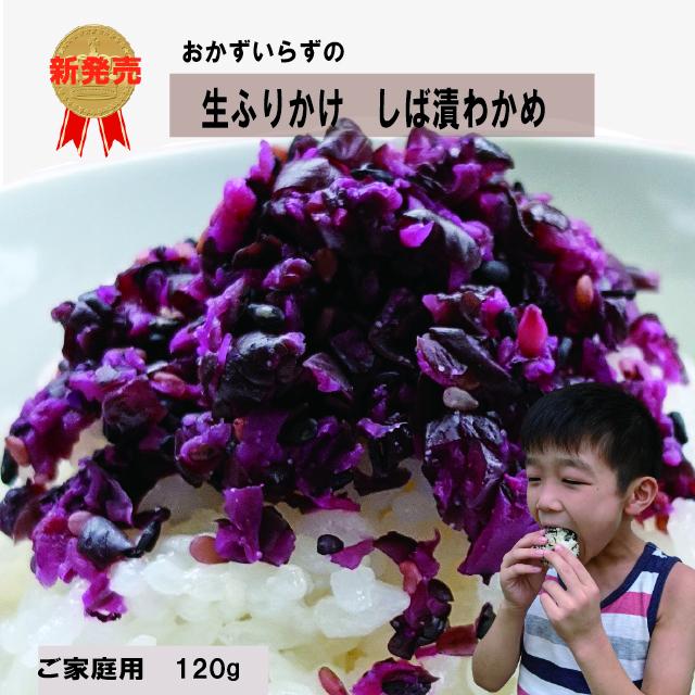 いつでも送料無料 香り 味ともに最高のふりかけです さっぱりしたお味をお楽しみください 8 日本メーカー新品 1ワンダフルデーポイント2倍 生ふりかけ しば漬わかめ 120g お弁当 新発売 おにぎり ご飯のお供 大人気